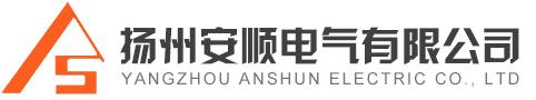 扬州安顺电气有限公司