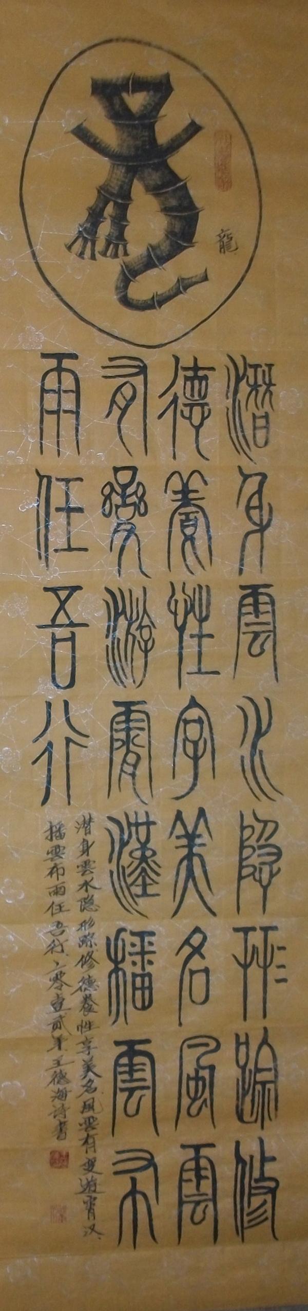 竹骨文条幅 十二生肖