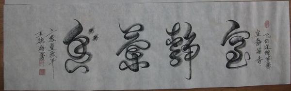 草书横幅 室静兰香