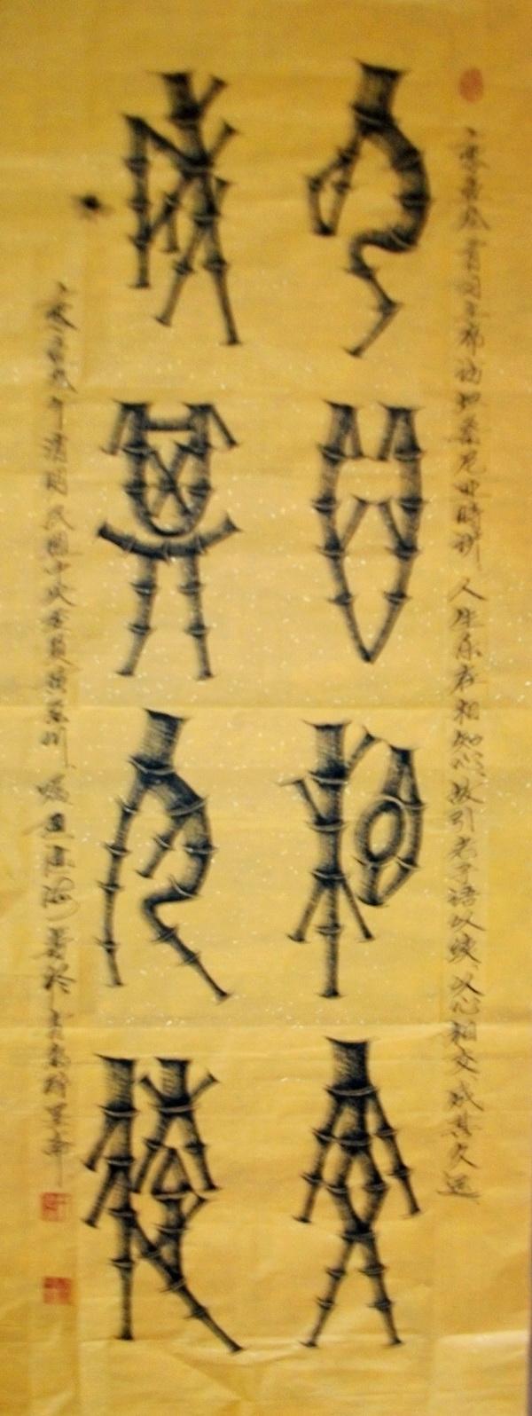 竹骨文条幅 以心相交 成其自然