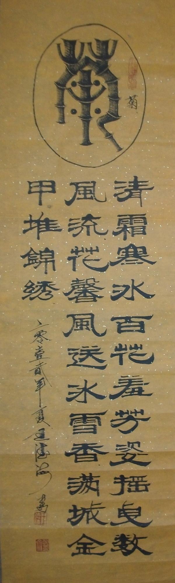 竹骨文条幅 梅兰竹菊