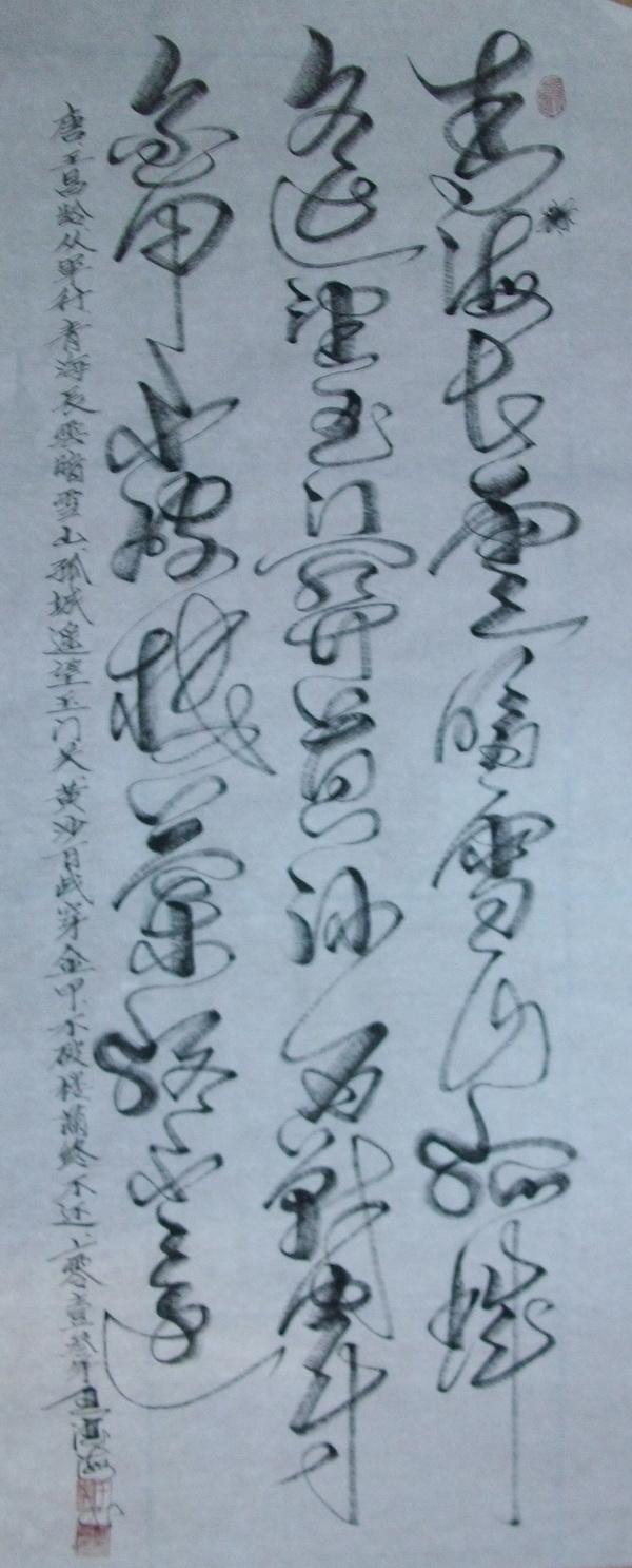 草书条幅 新作 王昌龄《从军行》