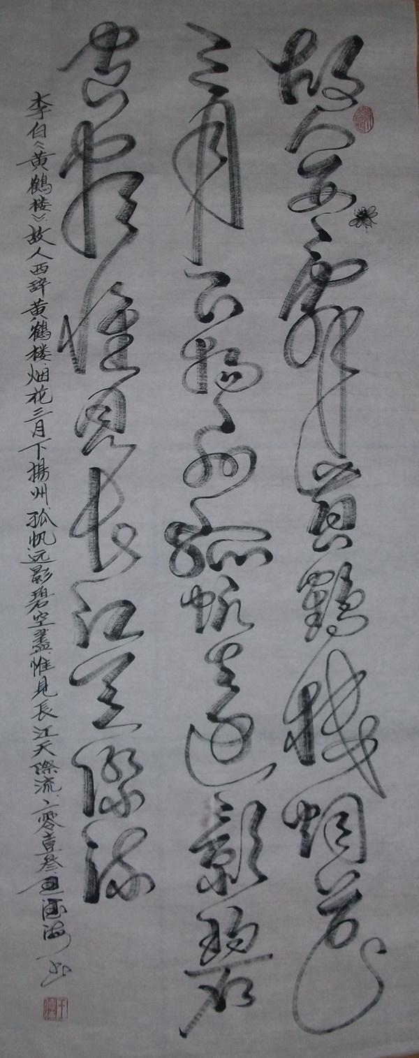 草书条幅 新作《黄鹤楼送孟浩然之广陵 》