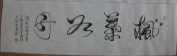草书横幅 枫叶如丹