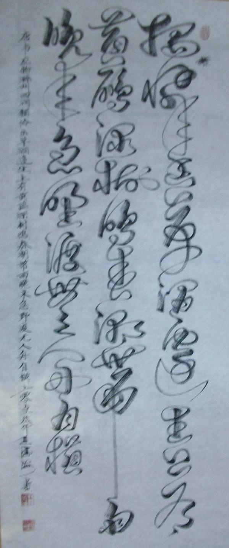 草书条幅 新作 《滁州西涧》