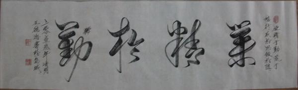 草书横幅 业精于勤