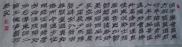 隶书横幅 毛泽东词二首