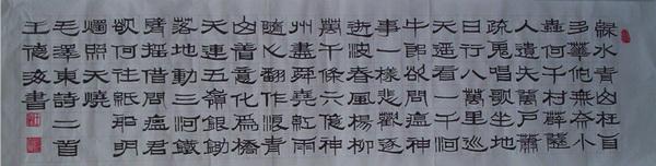 隶书横幅 毛泽东诗二首