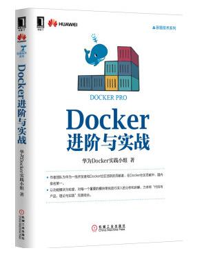 Docker进阶与实战