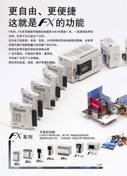 供应三菱小型plc fx1s,fx1n,fx2n,fx3u