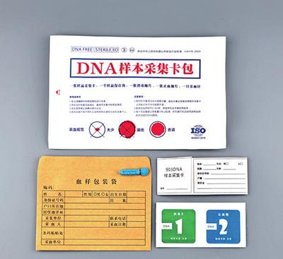 DNA 样本采集卡包