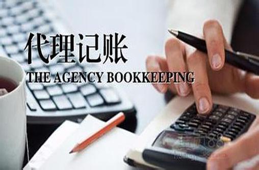绵阳代理记账管理好您的财务问题,致富更轻松