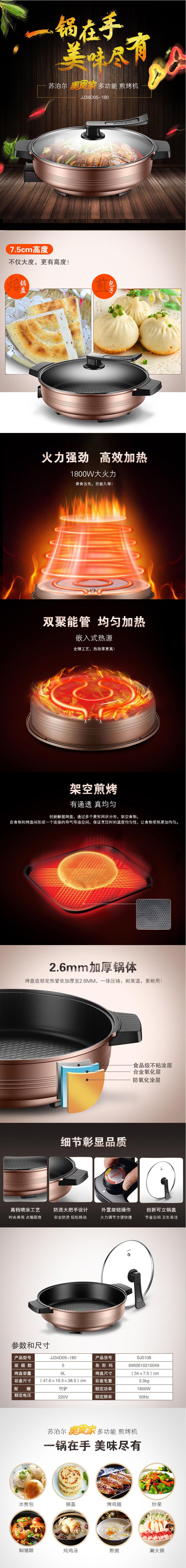 苏泊尔美食家多功能煎烤机