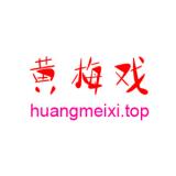 huangmeixi.top