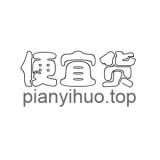 pianyihuo.top