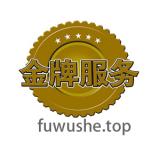 fuwushe.top