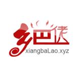 xiangbaLao.xyz