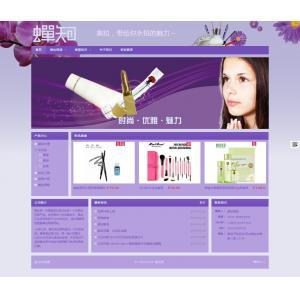 时尚化妆品网站模板