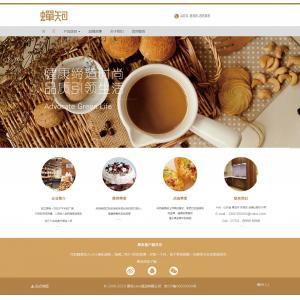 咖啡糕点食品类网站模板