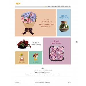 清新花坊网站模板