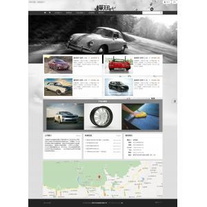 汽车销售企业网站