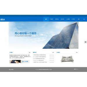 经典蓝色企业官网模板