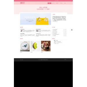 手工艺品销售网站