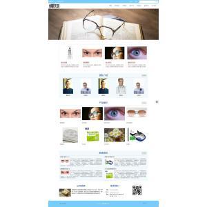 眼睛护理网站模板