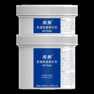 庫弗KF754 耐高溫AB膠 金屬陶瓷防腐耐磨塗層 磨損修複防衝刷