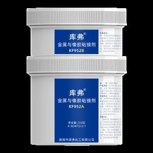 庫弗KF952 耐高溫膠 金屬橡膠粘接強力結構膠 高強度輸送帶修補劑