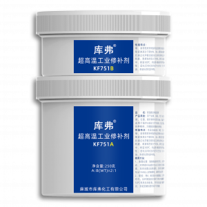 庫弗KF751榦燥型耐高溫膠1200度金屬陶瓷工業修補劑灌封膠