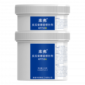 庫弗KF753 反應釜搪瓷修補劑 耐高溫酸堿腐蝕陶瓷涂層AB膠