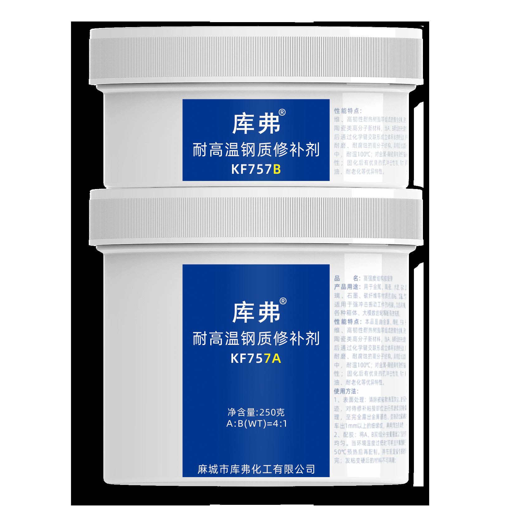 庫弗KF757耐高溫膠鋼質修補劑不鏽鋼髮動機缸體焊縫砂眼磨損修複強力膠