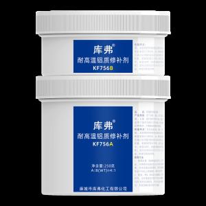 庫弗KF756 鋁質修補劑 耐高溫膠水 鋁合金粘接防水密封強力AB膠