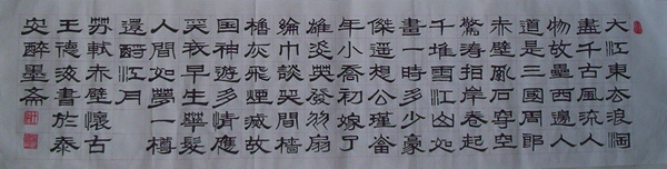 隶书横幅 苏轼《赤壁怀古》