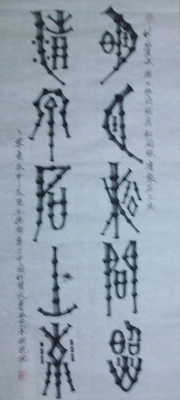 竹骨文条幅 新作 明月松间照 清泉石上流