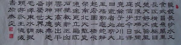 隶书横幅 毛泽东《水调歌头》