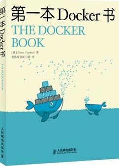 第一本Docker书(The docker book)