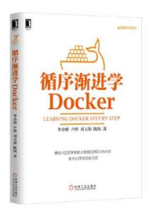 循序渐进学Docker
