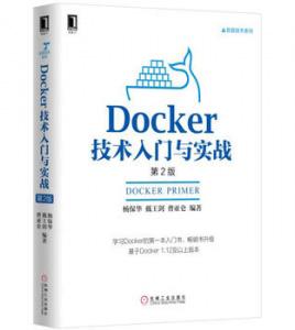 Docker技术入门与实战 (第2版)