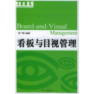 看板与目视管理——企业现场管理实用技术书系