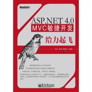 ASP.NET 4.0 MVC敏捷开发给力起飞