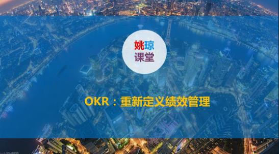 OKR:重新定义绩效管理