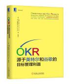 OKR源于英特尔和谷歌的目标管理利器