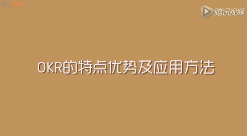 杨军:OKR的特点应用及优势方法