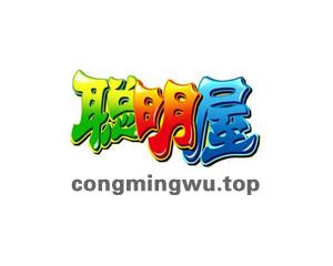 congmingwu.top