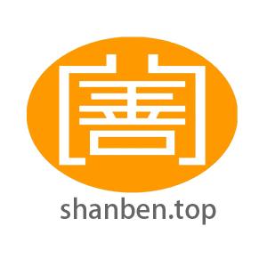 shanben.top